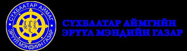 Сүхбаатар аймгийн ЭМГ